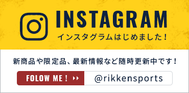 力健スポーツ INSTAGRAM インスタグラムはじめました!新商品や限定品、最新情報など随時更新中です!FOLLOW ME @rikkensports