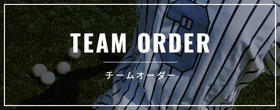 力健スポーツ TEAM ORDER チームオーダー